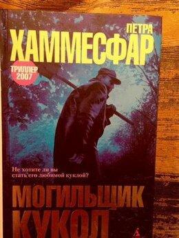 Художественная литература - Петра Хамесфар - могильщик кукол, 0