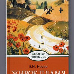 Детская литература - Носов. Живое пламя. Рассказы, сборник, забытая страничка, зимородок, 0