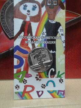 Монеты - Мультик Барбоскины 25 руб 2020 года, 0