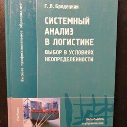 Наука и образование - Системный анализ в логистике - Бродецкий, 0