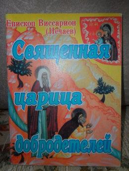 Прочее - Священная царица добродетелей. Епископ Виссарион, 0