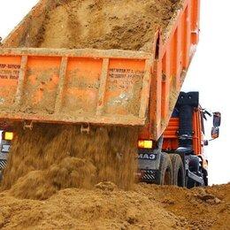 Строительные смеси и сыпучие материалы - Песок, пгс с доставкой от 1 куба (924), 0
