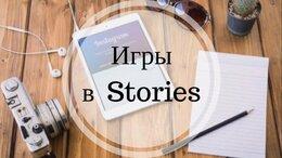 IT, интернет и реклама - Автор: Regivalsmm Название: Игры для Stories…, 0