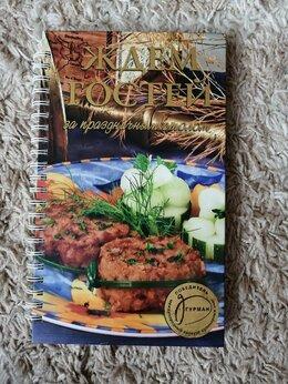 """Прочее - Кулинарная книга """"Ждём гостей за праздничным…, 0"""