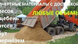 Строительные смеси и сыпучие материалы - Песок - инертные материалы - доставка , 0