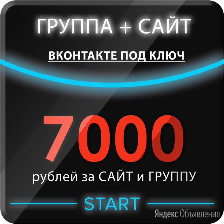 Создание сайта и группы ВКОНТАКТЕ всего 7000 рублей - IT, интернет и реклама, фото 0