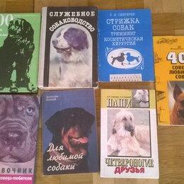 Аксессуары для амуниции и дрессировки  - Литература по уходу и воспитанию собак. 7 шт, 0