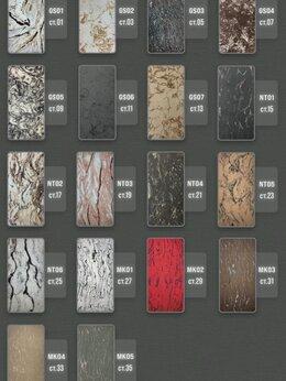 Облицовочный камень - Гибкий камень Калуга , 0