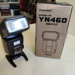 Фотовспышки - Вспышка YongnuoYn-460 новая, 0