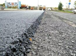 Архитектура, строительство и ремонт - Асфальтированные дорог , 0