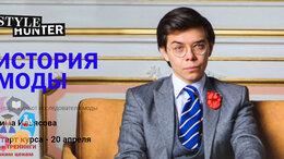 Сертификаты, курсы, мастер-классы - Тим Ильясов - История Моды, 0