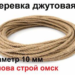 Прочие хозяйственные товары - Веревка джутовая диаметром 10 мм, 0