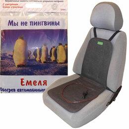 Автоэлектроника и комплектующие - Подогрев сиденья Емеля 3, 0