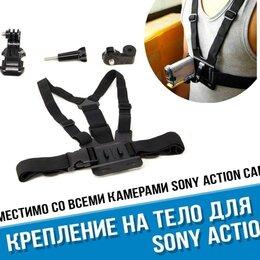 Аксессуары для экшн-камер - Крепление на грудь для экшн-камер Sony, 0