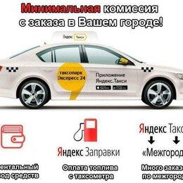 Курьеры - Вакансия Работа в Яндекс такси - много заказов по межгороду!, 0