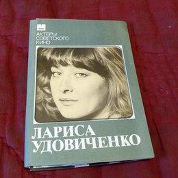 Открытки - Актеры советского кино15, 0