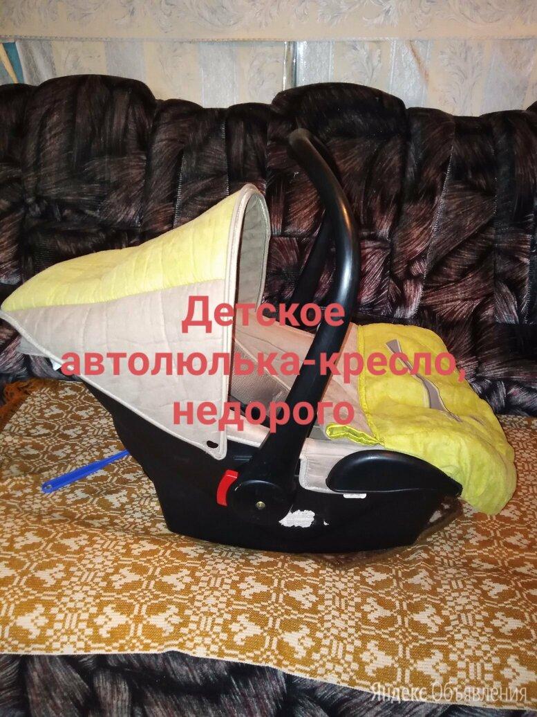 Детское кресло  по цене 1500₽ - Автокресла, фото 0
