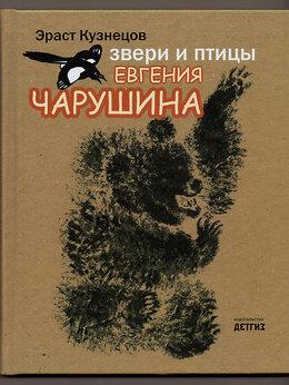 Художественная литература - Эраст Кузнецов. Звери и птицы Евгения Чарушина, 0