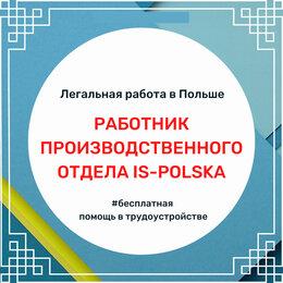 Рабочий - Работник производственного отдела IS-POLSKA, 0