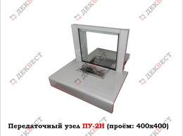 Инкассаторское оборудование - Передаточное кассовое окно ПУ-2Н., 0