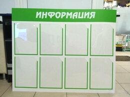 Информационные табло - Стенд информационный пвх 75 х 100 см, 0