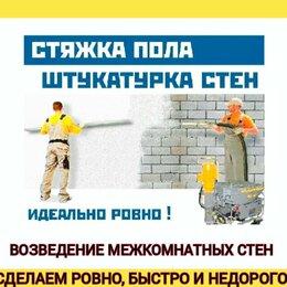 Архитектура, строительство и ремонт - Делаю полы и стены. Стяжка пола. Штукатурка…, 0