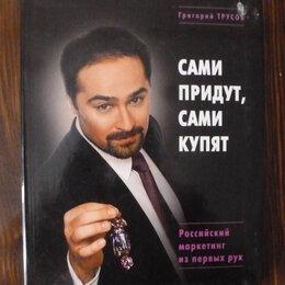 Бизнес и экономика - Сами придут , сами купят . Григорий Трусов ., 0