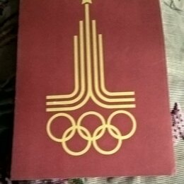 Фотоальбомы - фотоальбом Олимпийский  СССР, 0