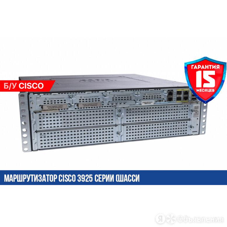 Cisco 3925 серии (Шасси C3900) по цене 19699₽ - Прочее сетевое оборудование, фото 0