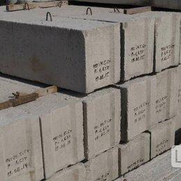 Железобетонные изделия - Блоки фундаментные (ФБС) , 0