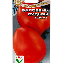 Семена - Баловень судьбы Томат СС 20шт Семена Сибирский сад Помидор, 0