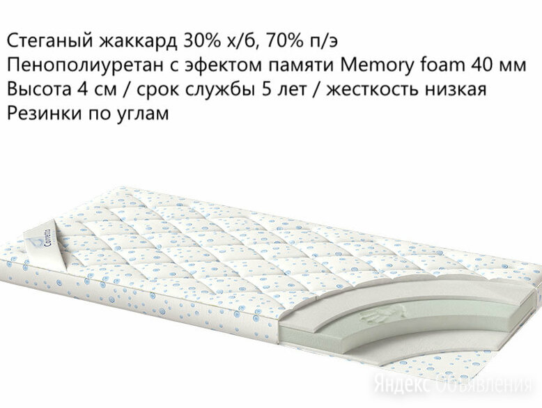 Наматрасник Memory 60x140 по цене 5217₽ - Наматрасники и чехлы для матрасов, фото 0