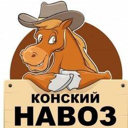 Удобрения - Навоз конский в мешках и россыпью Доставка, 0