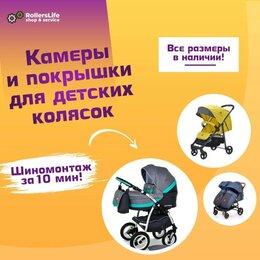 Аксессуары для колясок и автокресел - Камеры, покрышки для детских колясок , 0