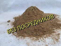 Строительные смеси и сыпучие материалы - Песок намывной с Доставкой, 0