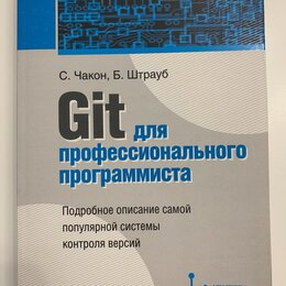 Компьютеры и интернет - С. Чакон «Git для профессионального программиста», 0