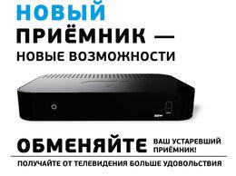 Спутниковое телевидение - Обмен старых ресиверов Триколор ТВ, 0