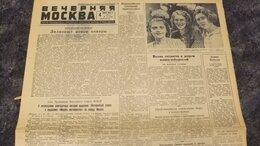 Журналы и газеты - Газета Вечерняя Москва 4 июля 1945 г. Знамя…, 0