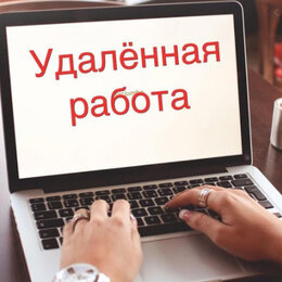 Консультант - Сотрудники для работы в интернете онлайн, 0