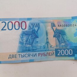 Банкноты - АА 00, 0