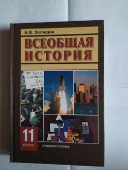 Наука и образование - Книги по истории, 0