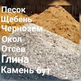 Строительные смеси и сыпучие материалы - Щебень, Песок, Отсев, Галька, ПГС, ГПС, Мура,…, 0