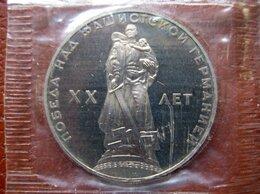 Монеты - 1 рубль 1965 20 лет Победы, новодел proof , 0