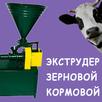 Экструдер кормовой, зерновой для корма и зерна по цене 55000₽ - Товары для сельскохозяйственных животных, фото 0