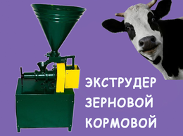Товары для сельскохозяйственных животных - Экструдер кормовой, зерновой для корма и зерна, 0