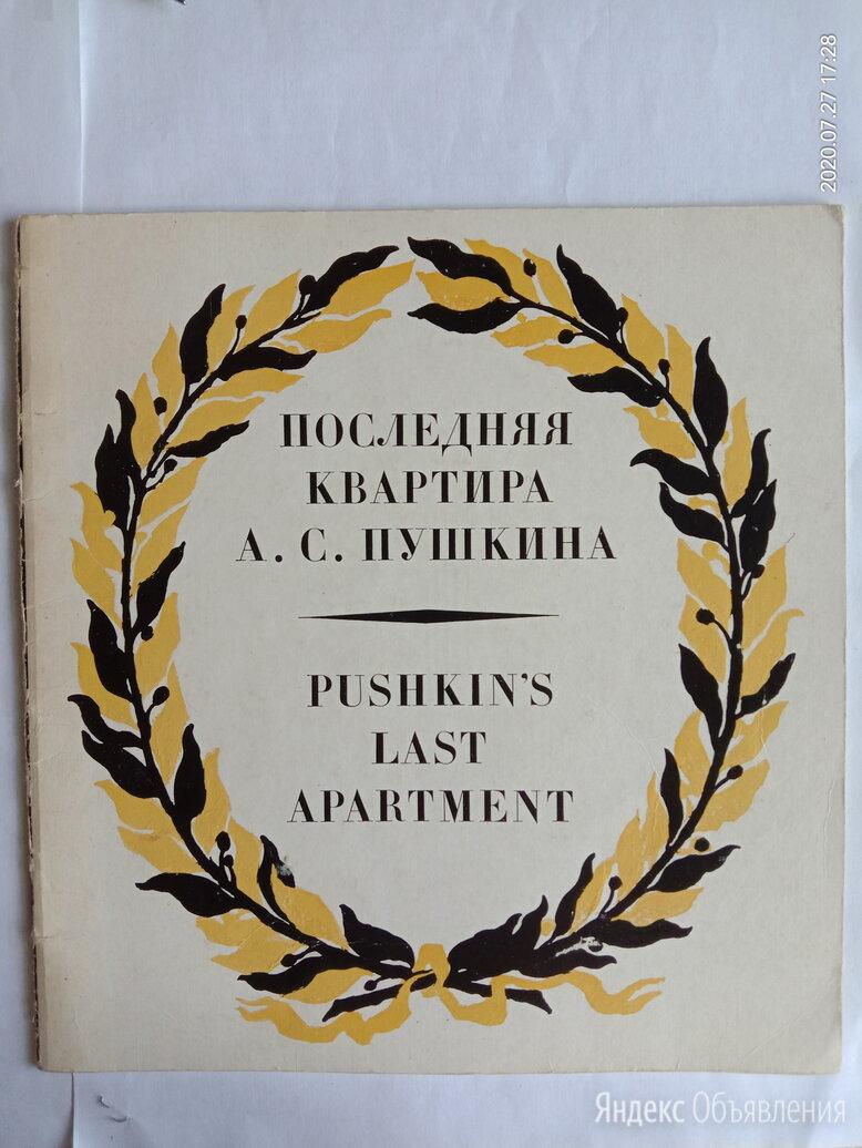 Буклет Музей квартира Пушкина по цене 150₽ - Открытки, фото 0