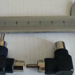 Кабели и разъемы - Rexant - Angle Adaptor's RCA F-M. Угловые RCA адаптеры, новые, 0