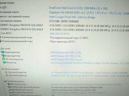 Настольные компьютеры - Системник Core i3. 4 потока, 3,3 ггц Интел…, 0