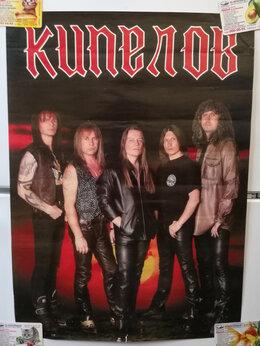 Вещи знаменитостей и автографы - Рок Группа Кипелов Плакат / ex Ария, 0