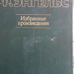 Наука и образование - К.Маркс, Ф.Энгельс Избранные произведения в 3 томах, 0